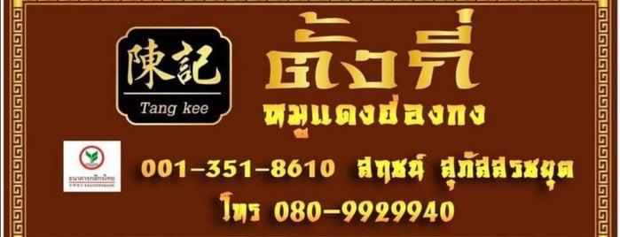 ตั้งกี่ หมูแดงฮ่องกง (Tang Kee) is one of 05_ตามรอย_inter.