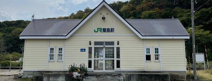 蘭島駅 is one of JR 홋카이도역 (JR 北海道地方の駅).