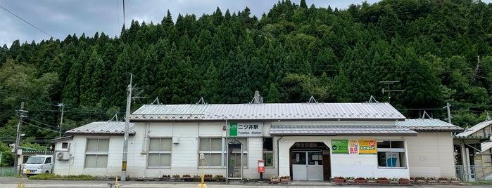 二ツ井駅 is one of JR 키타토호쿠지방역 (JR 北東北地方の駅).