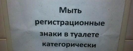 ОП МРЭО №6 is one of Lugares guardados de Tonya.