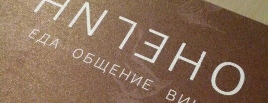Онегин is one of 4sqDay 2014.