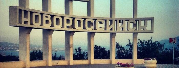 Памятник «Новороссийск» is one of Novorossiysk.