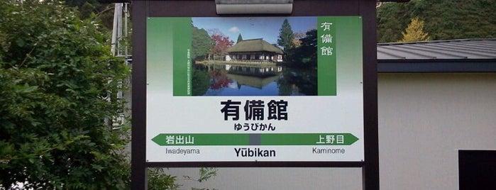 Yūbikan Station is one of JR 미나미토호쿠지방역 (JR 南東北地方の駅).