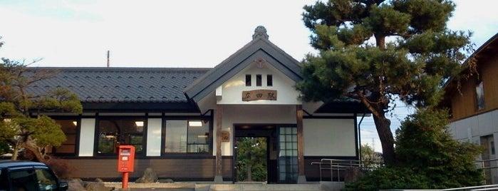 Hirota Station is one of JR 미나미토호쿠지방역 (JR 南東北地方の駅).