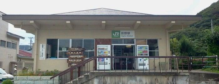 Ogino Station is one of JR 미나미토호쿠지방역 (JR 南東北地方の駅).