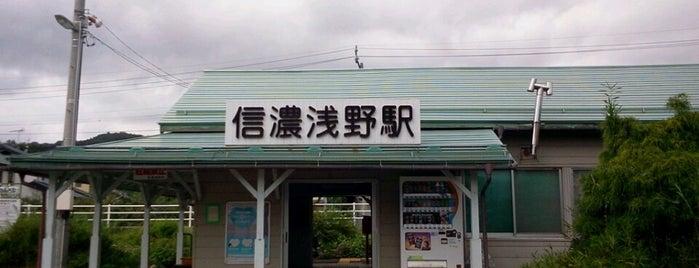信濃浅野駅 is one of JR 고신에쓰지방역 (JR 甲信越地方の駅).