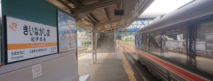 Kii-Nagashima Station is one of 熊野古道 伊勢路.