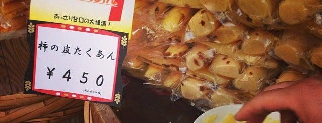 お漬物処 たなか is one of Masahiro 님이 좋아한 장소.