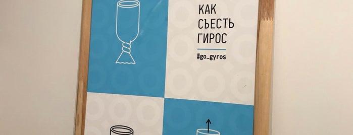 Go Gyros is one of Поесть в СПб.