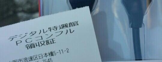 PCコンフル ヲタロード先っちょ店 is one of 関西マジキチポイント.