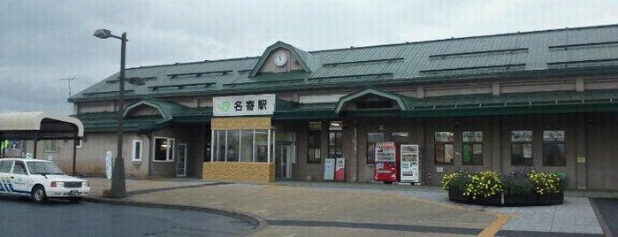 Nayoro Station is one of JR 홋카이도역 (JR 北海道地方の駅).