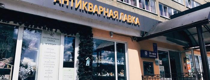 Антикварная лавка is one of Aleks Daily©️さんのお気に入りスポット.