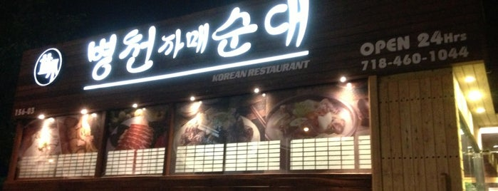 병원자매순대 Byungwon Chamae Soondae is one of Yuka's NYC list.