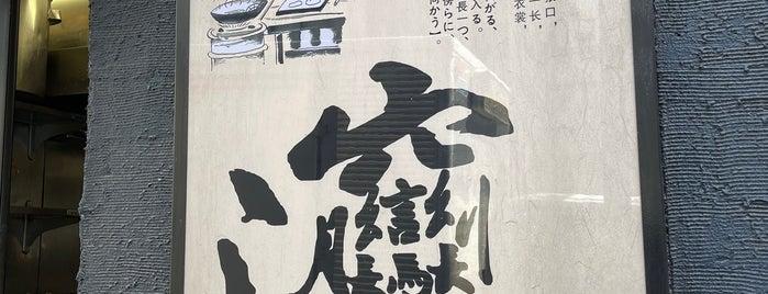 Shin Tou ki is one of 東京ココに行く! Vol.43.