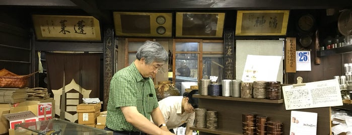蓬莱堂茶舗 is one of Kyoto.