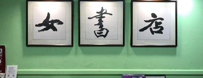女書店 is one of Taipei wannas.
