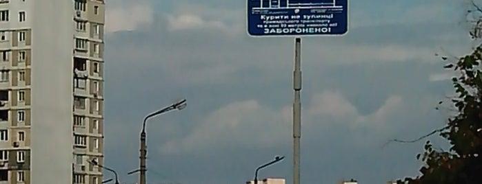 "Зупинка ""Михайла Драгоманова"" is one of Tempat yang Disukai Zoya."