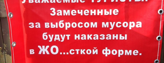 "Турбаза «Бухта ""Большое Озерко""» is one of Tempat yang Disimpan Delete."