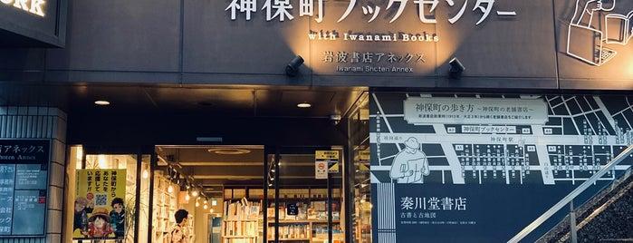 神保町ブックセンター is one of 東京ココに行く! Vol.43.
