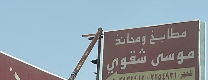 مطابخ و محانذ موسى شقوي is one of Abha.