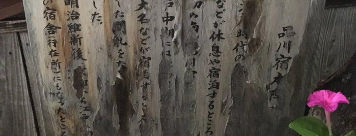 品川宿本陣跡 is one of 西郷どんゆかりのスポット.