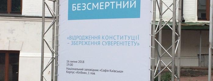 Хлібня is one of Локации.