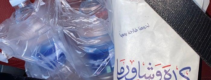 كبدة وشاورما is one of Omar'ın Beğendiği Mekanlar.