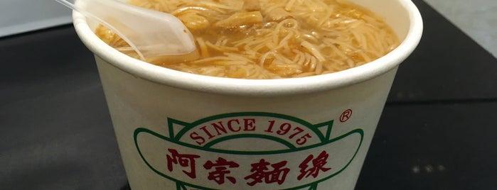 阿宗麵線 Ay-Chung Flour-Rice Noodle is one of Taipei.