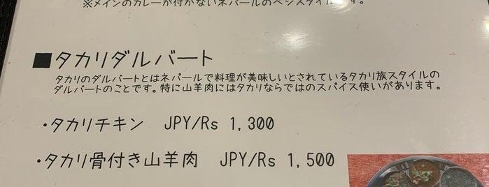 ダルバート食堂 is one of LOCO CURRY.