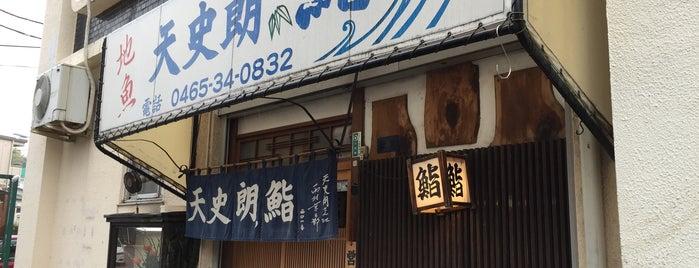 天史朗寿司 is one of 神奈川ココに行く! Vol.15.