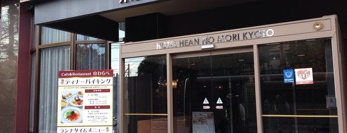 Hotel Heian no Mori Kyoto is one of Kyoto.