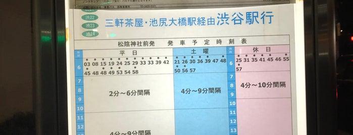 松陰神社前バス停 is one of woodcliffさんの保存済みスポット.