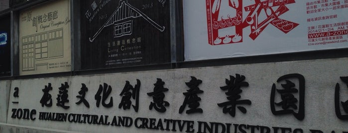 Hualien Cultural Creative Industries Park is one of Hualien - Taroko.