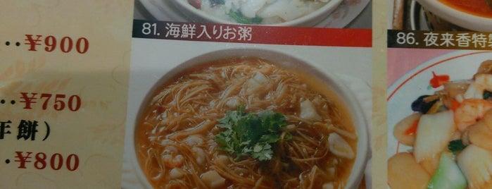 夜来香 新宿店 is one of まあまあスポット.