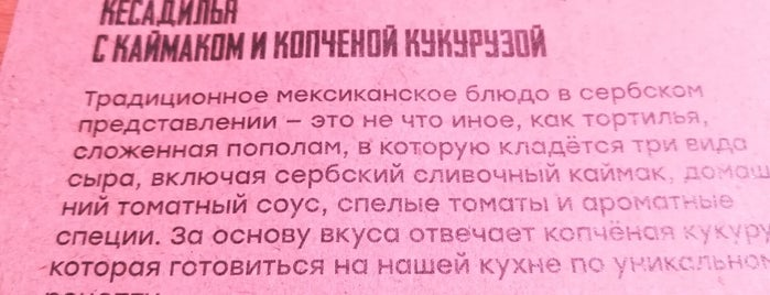 Гужва is one of Vladimir: сохраненные места.