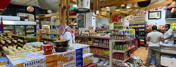 Oriental Shopping Center is one of Nouf: сохраненные места.