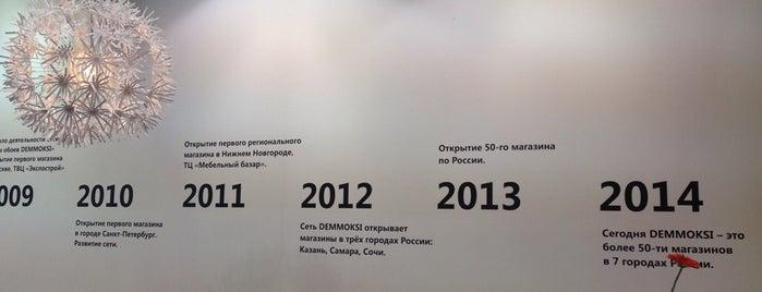 MosBuild 2014 is one of Dima'nın Beğendiği Mekanlar.