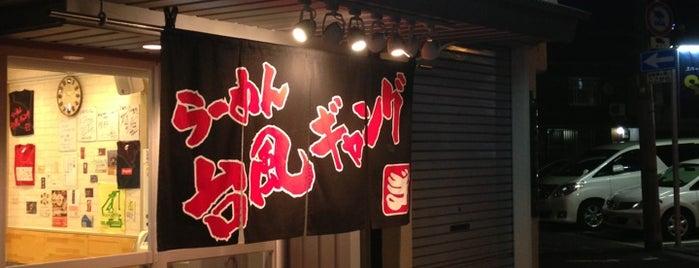 らーめん座談会 台風ギャング is one of 行きたい飲食店.