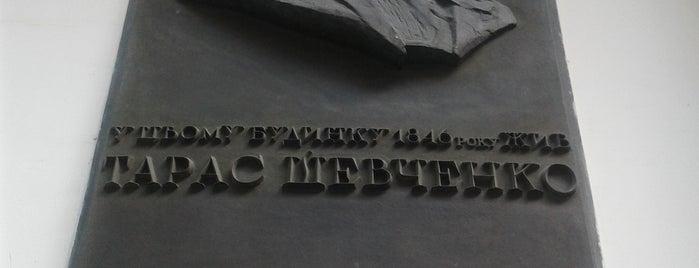 Літературно-меморіальний будинок-музей Тараса Шевченка is one of Tempat yang Disimpan Kristie.