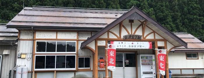 Aizu Miyashita Station is one of JR 미나미토호쿠지방역 (JR 南東北地方の駅).