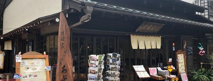 島の茶屋 あぶらや is one of mnao305 님이 좋아한 장소.