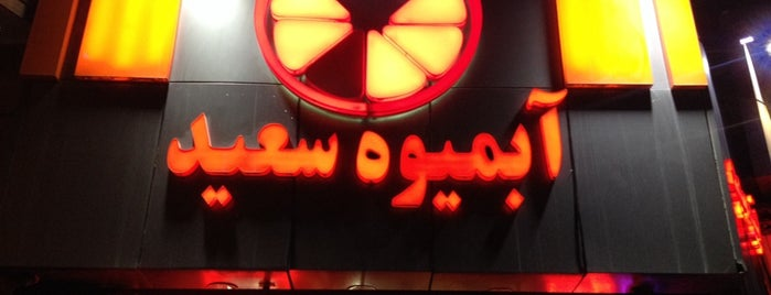 Saeed Juice Bar | آبمیوه سعید is one of my home town hang out.