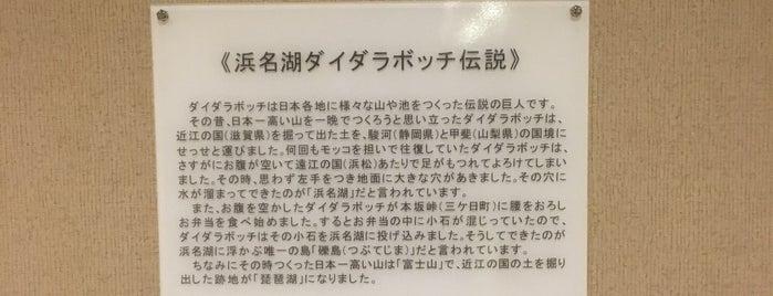 華咲の湯 ダイダラボッチの湯 is one of ゆうさんのお気に入りスポット.