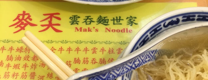 Mak's Noodle is one of Lugares favoritos de Andrew.