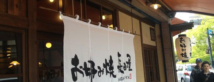 長田屋 is one of Japan.