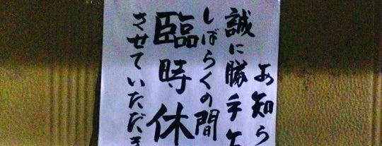 大黒屋 is one of MyFav酒場♪.