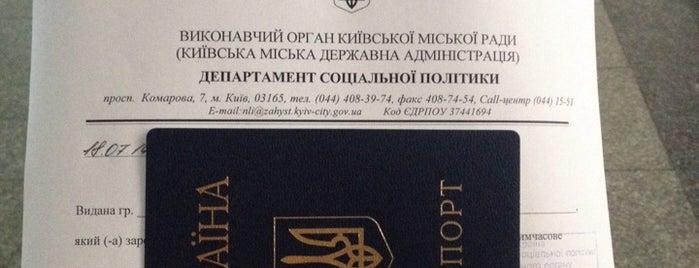 Управление Труда И Социальной Защиты is one of สถานที่ที่ Oleksandr ถูกใจ.