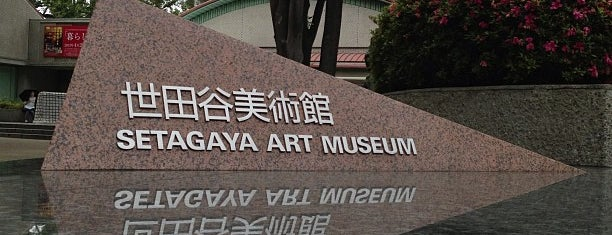 Setagaya Art Museum is one of ベスト美術館.