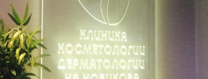 Клиника косметологии и дерматологии is one of สถานที่ที่ Alena ถูกใจ.