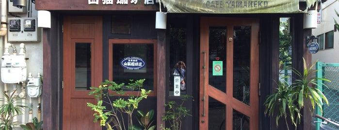 山猫珈琲店 is one of 行きたいとこ.